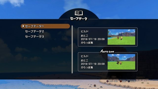 Dragon Quest Builders 2 final free update save slots